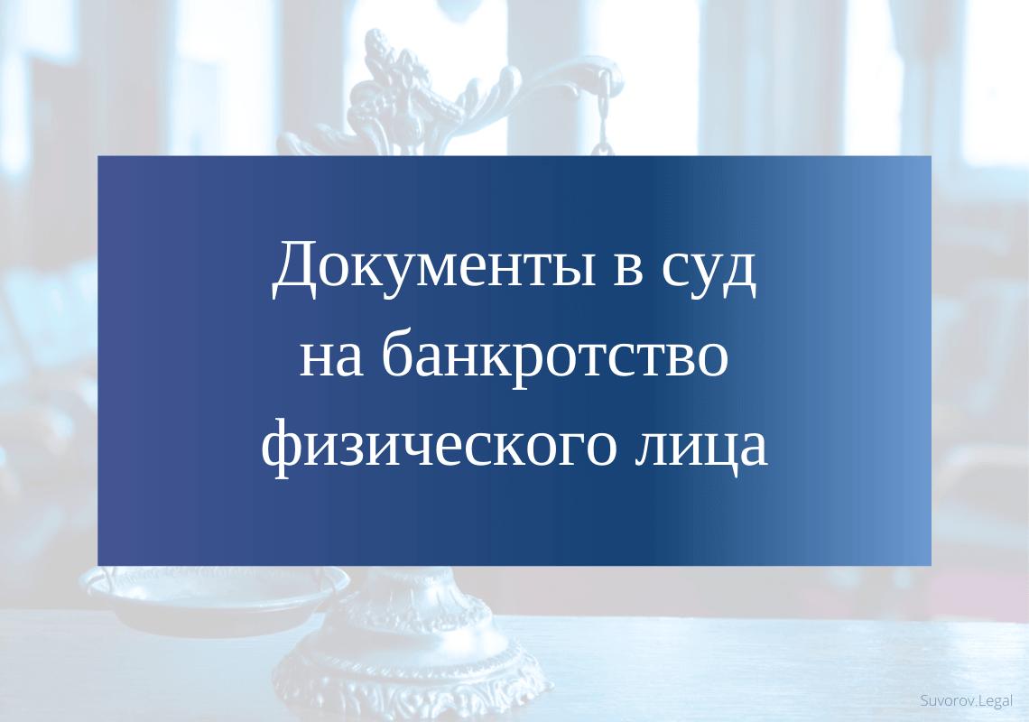 Документы в суд на банкротство физического лица