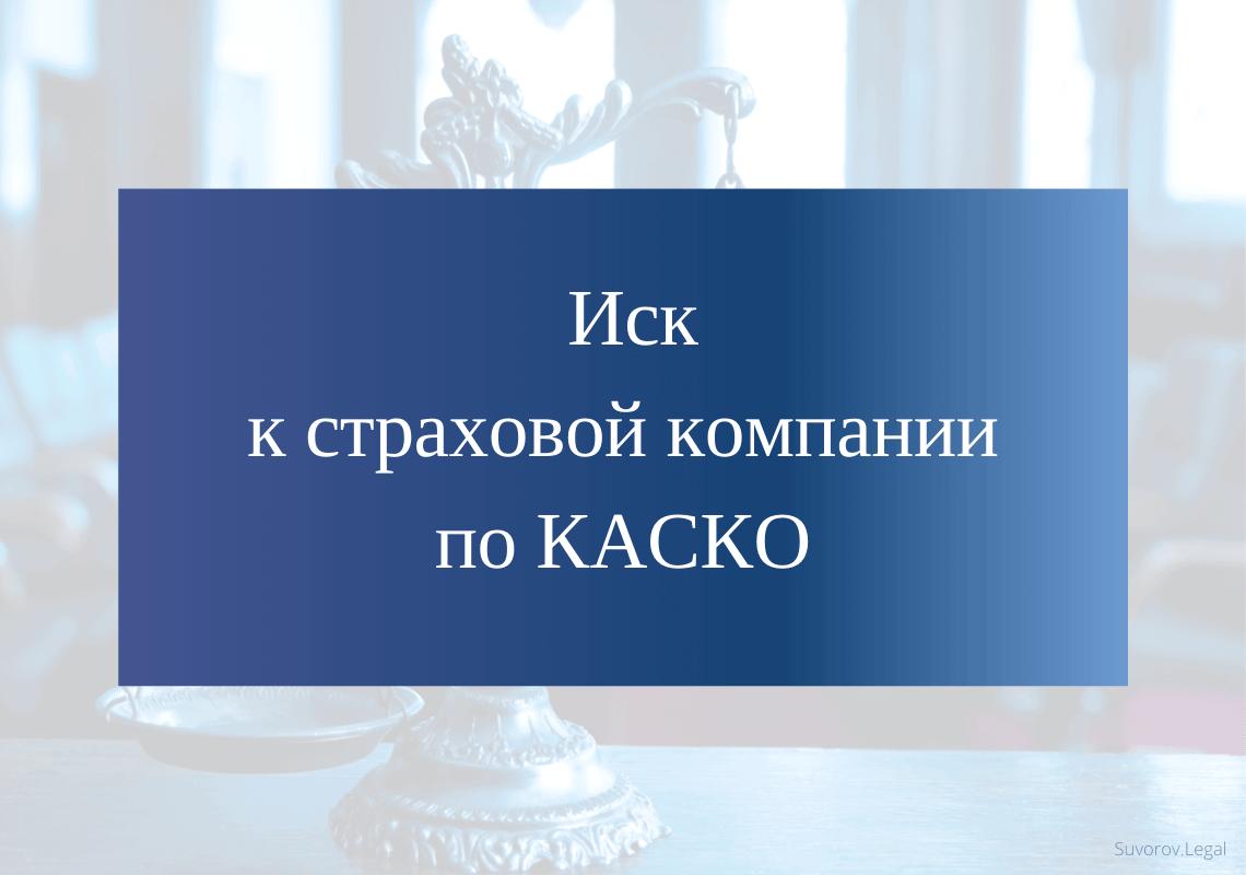 Иск к страховой компании по КАСКО