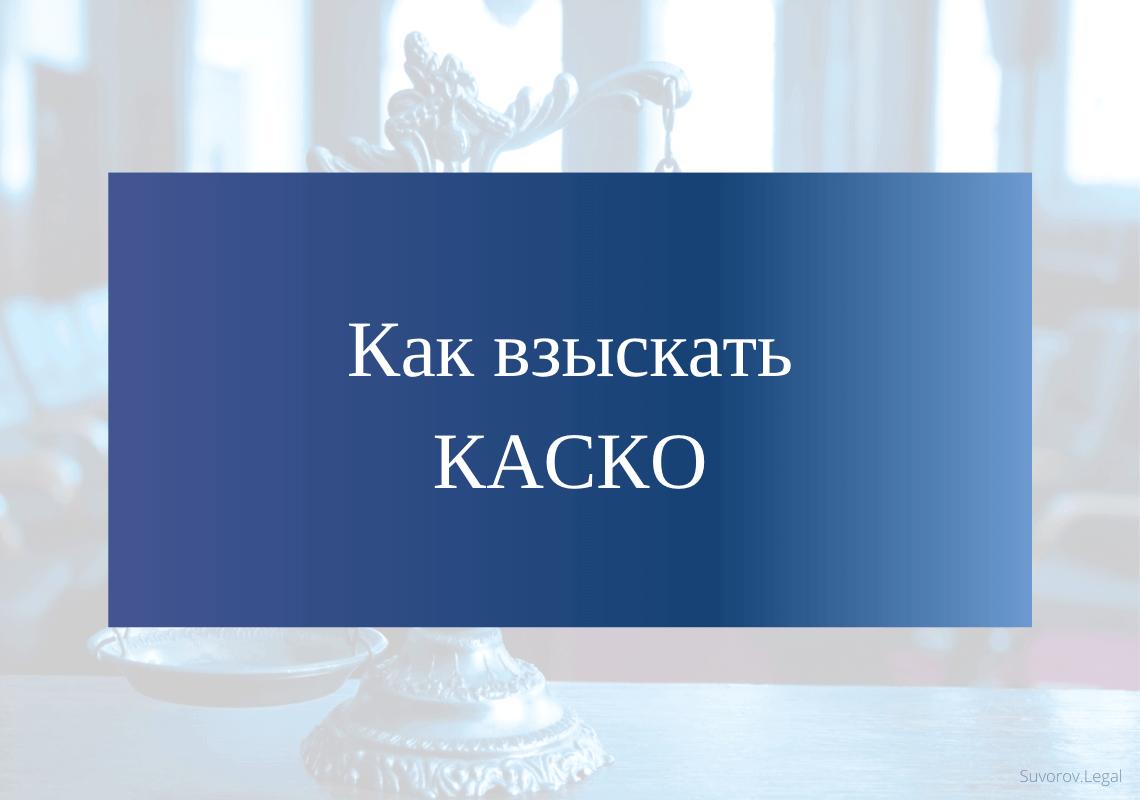 Как взыскать КАСКО