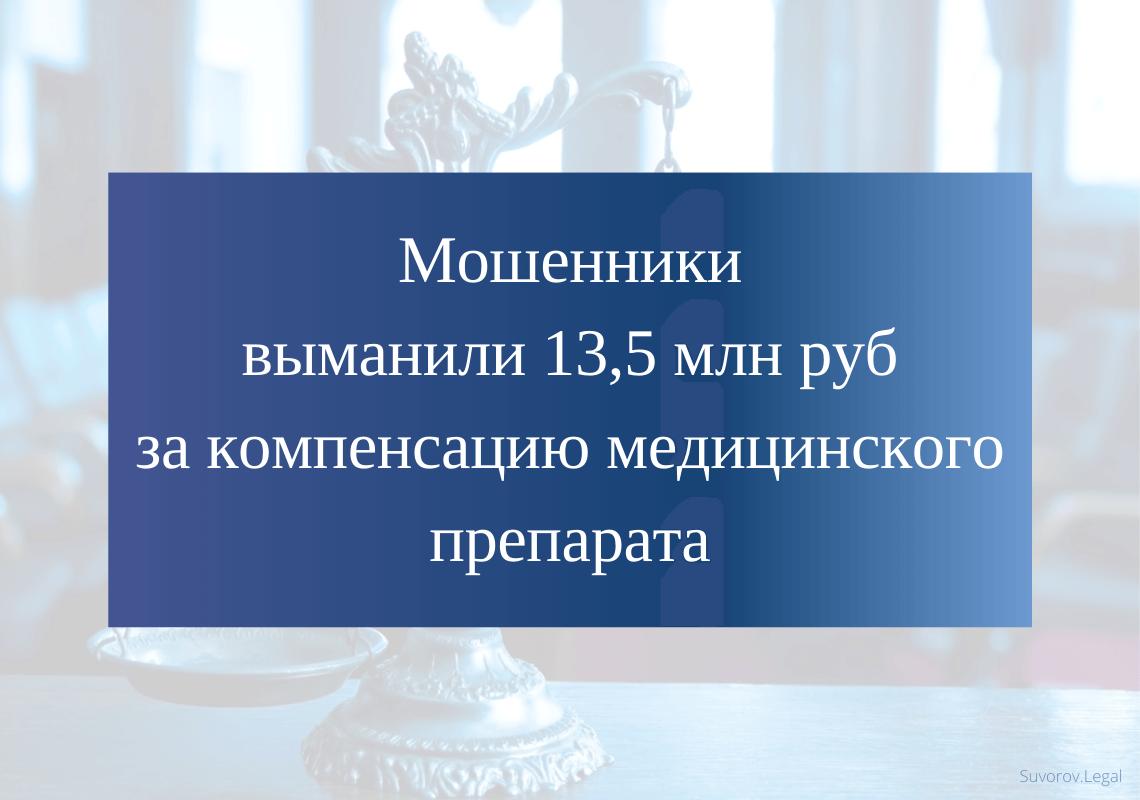 Мошенники выманили у женщины 13,5 млн руб за компенсацию медицинского препарата