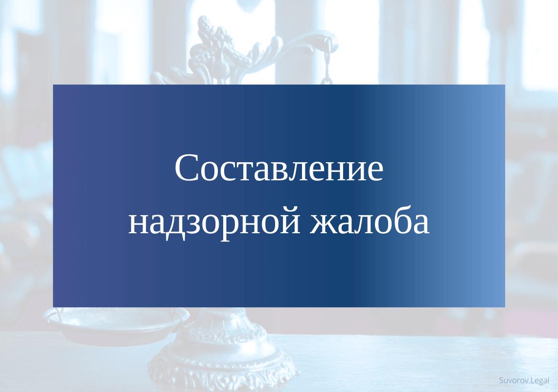 Подготовка надзорной жалоба в арбитражный суд