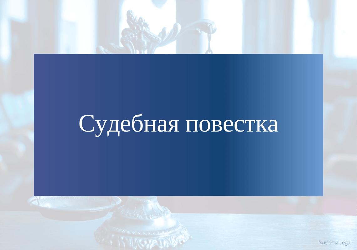 Повестка в суд (судебная повестка)