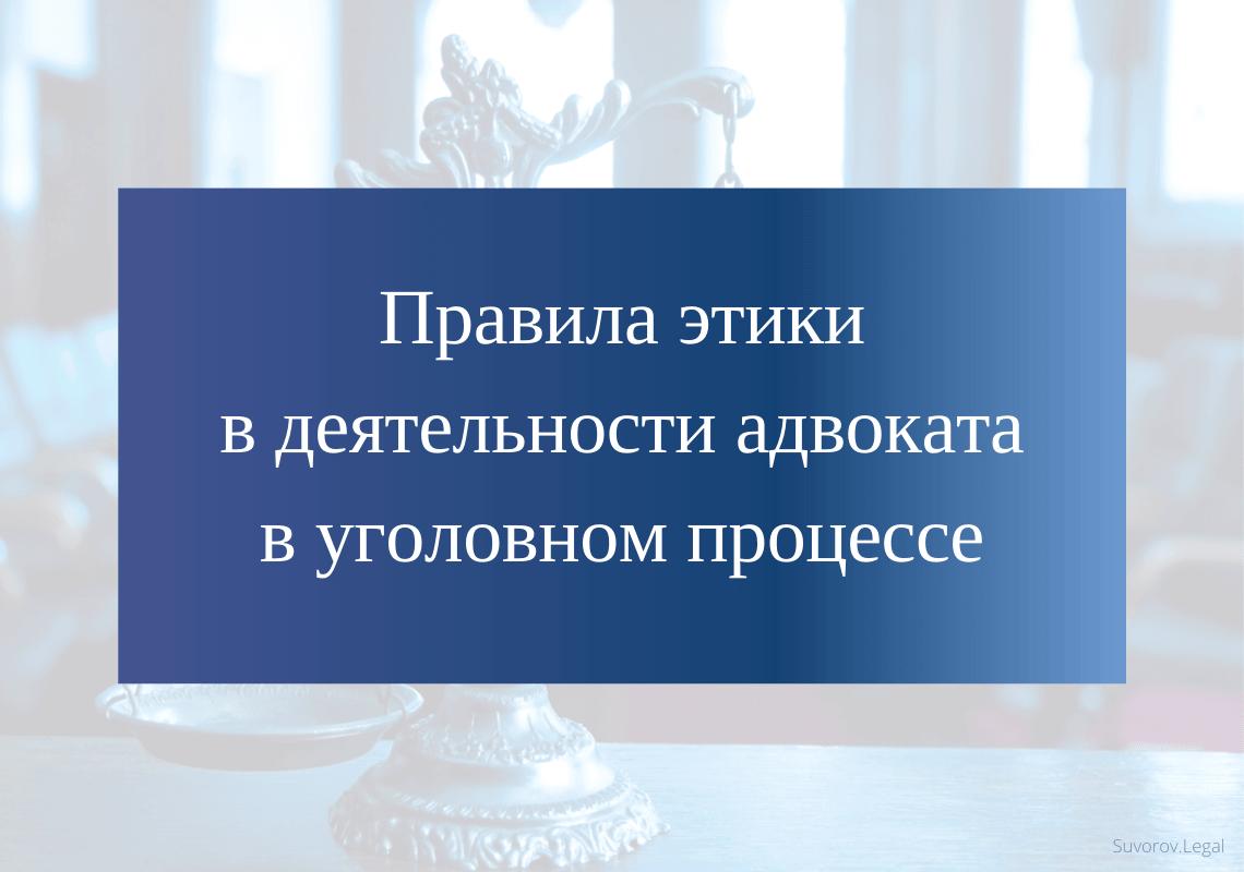 Правила этики в деятельности адвоката в уголовном процессе