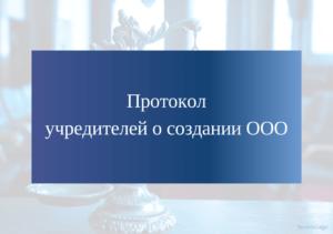 Протокол учредителей о создании ООО