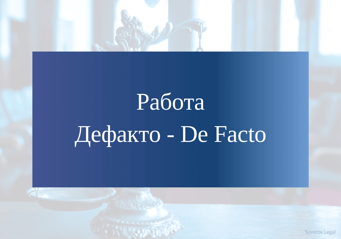Работа Дефакто —DeFacto