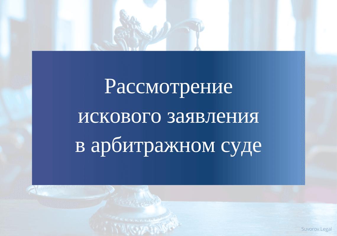 Рассмотрение искового заявления в арбитражном суде