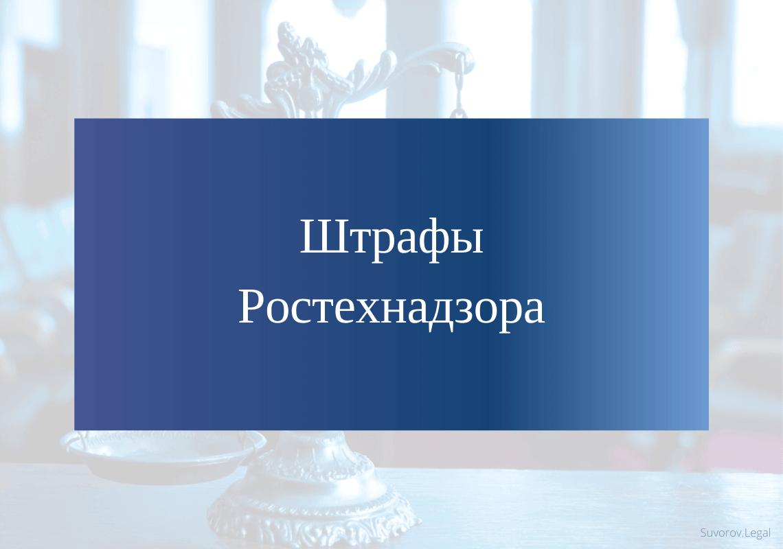 Штрафы Ростехнадзора