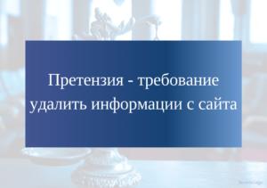 Претензия - требование удалить информации с сайта