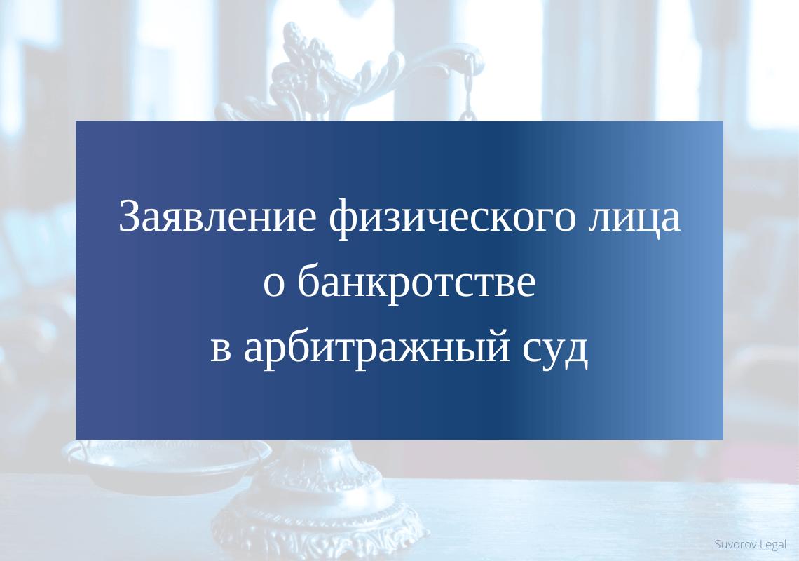 Заявление физического лица о банкротстве в арбитражный суд