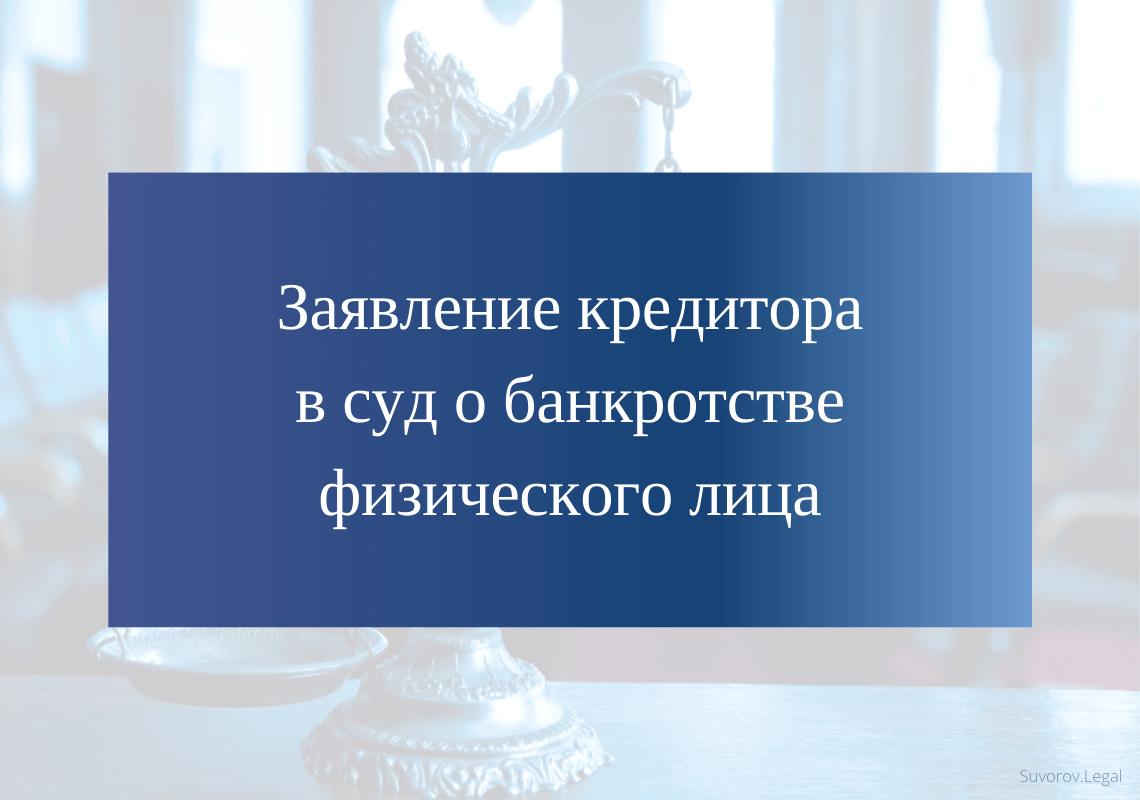 Заявление кредитора в суд о банкротстве физического лица