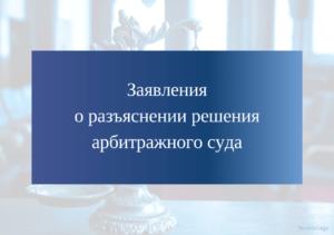 Заявления о разъяснении решения арбитражного суда