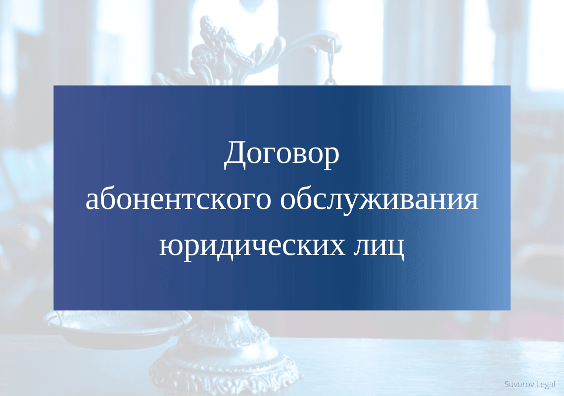Договор абонентского юридического обслуживания