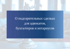 Кабмин ужесточил правила информирования о подозрительных сделках для адвокатов, бухгалтеров и нотариусов