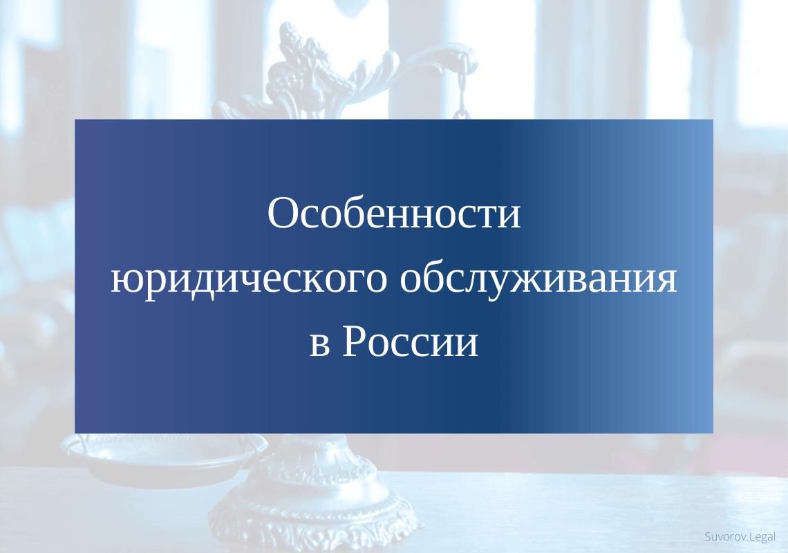 Особенности юридического обслуживания в России