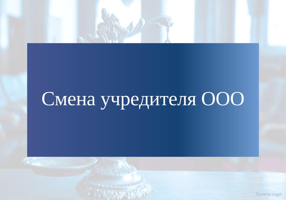 Смена учредителя ООО