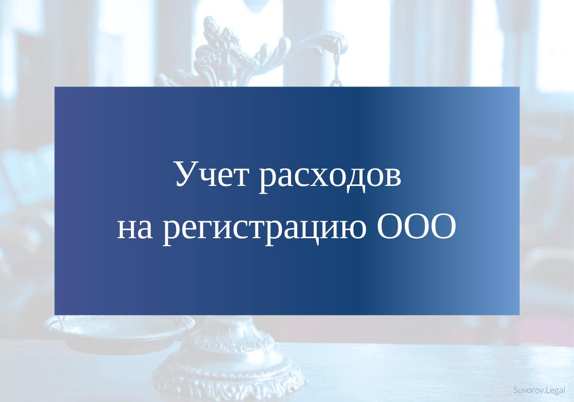 Учет расходов на регистрацию ООО учредителям
