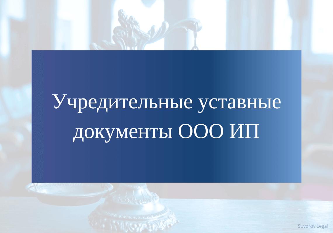 Учредительные уставные документы ООО ИП