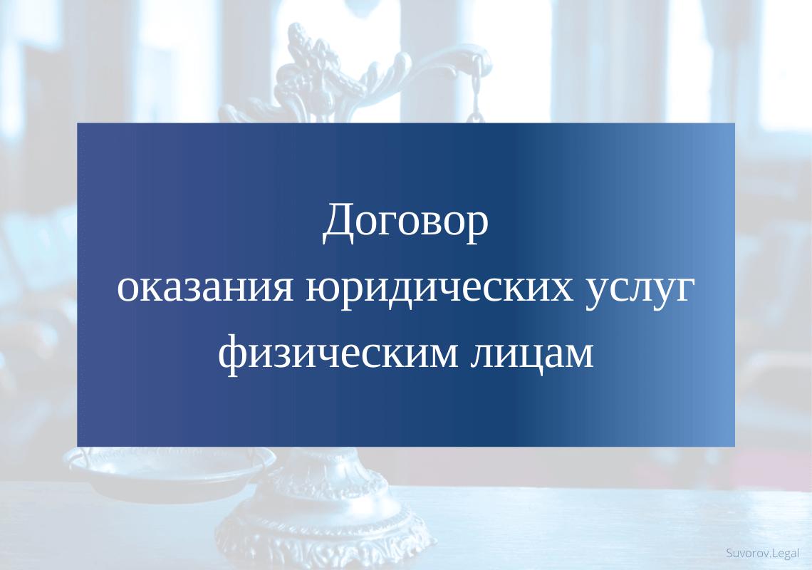 Договор оказания юридических услуг гражданам