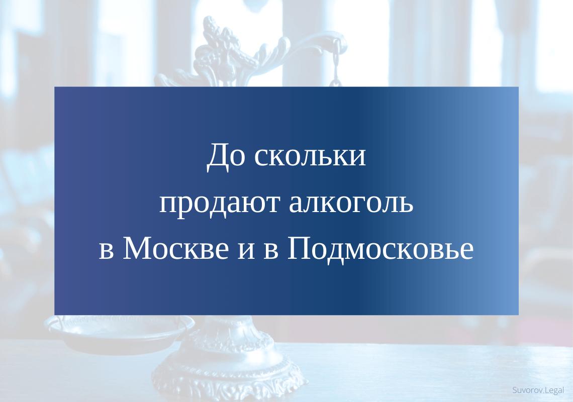 До скольки продают алкоголь в Москве и в Подмосковье
