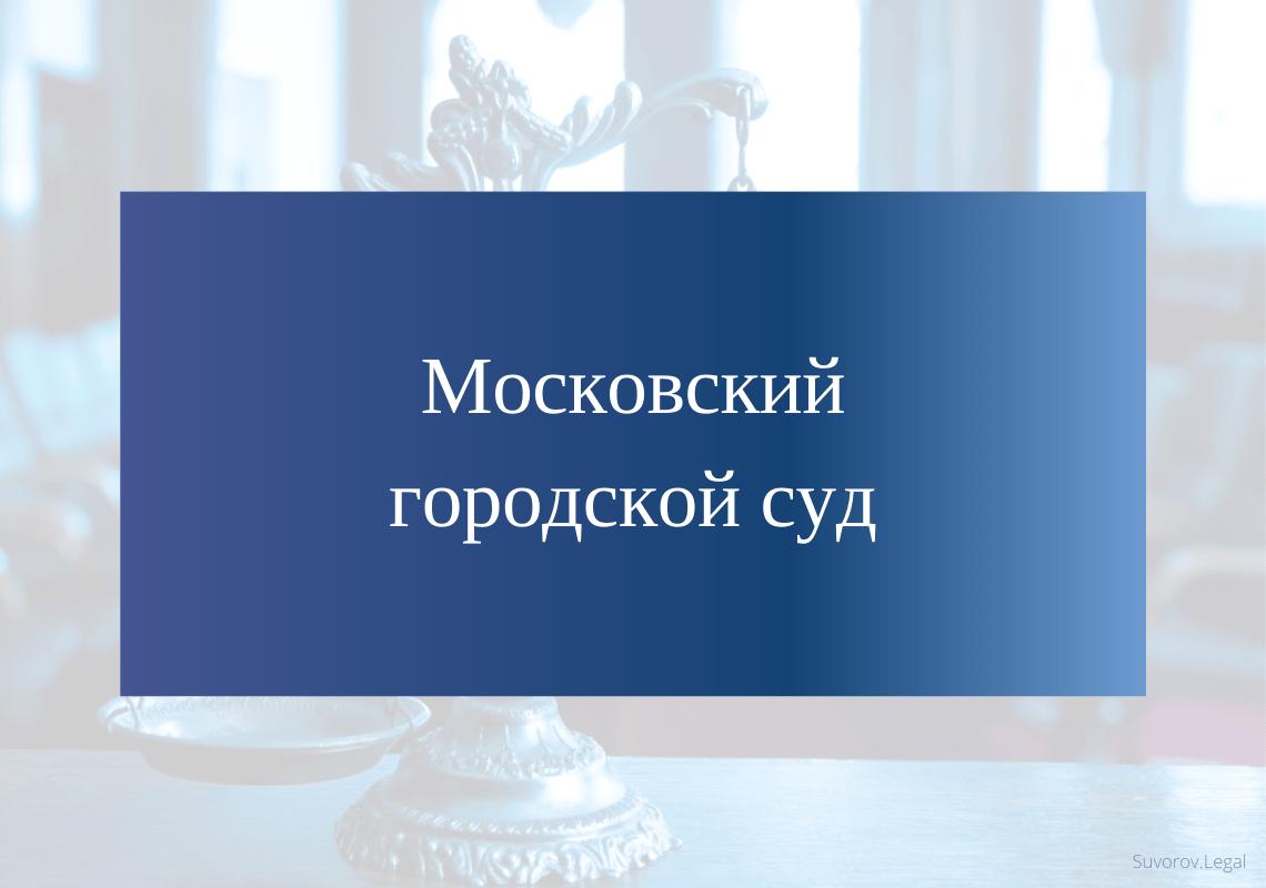 Московский городской суд общей юрисдикции