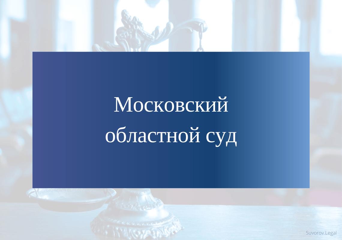 Московский областной суд общей юрисдикции