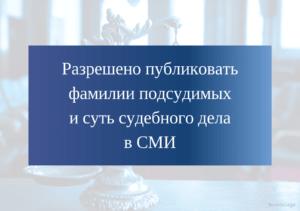 ВС РФ разрешил СМИ публиковать фамилии подсудимых и суть дела