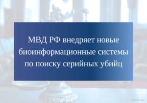 МВД РФ внедряет новые биоинформационные системы по поиску серийных убийц