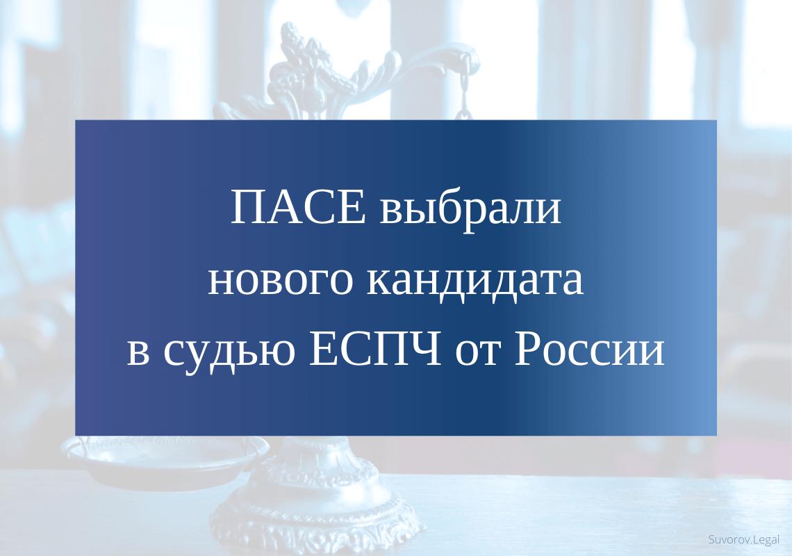 ПАСЕ выбрали нового кандидата в судью ЕСПЧ от России