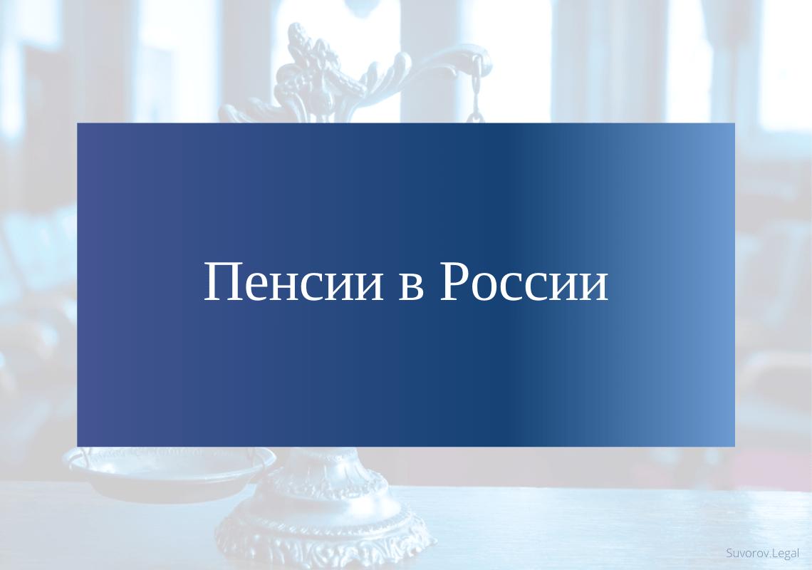 Все о пенсии в России
