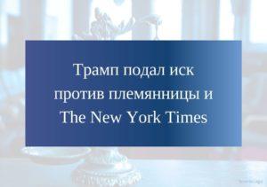 Трамп подал иск против племянницы и The New York Times