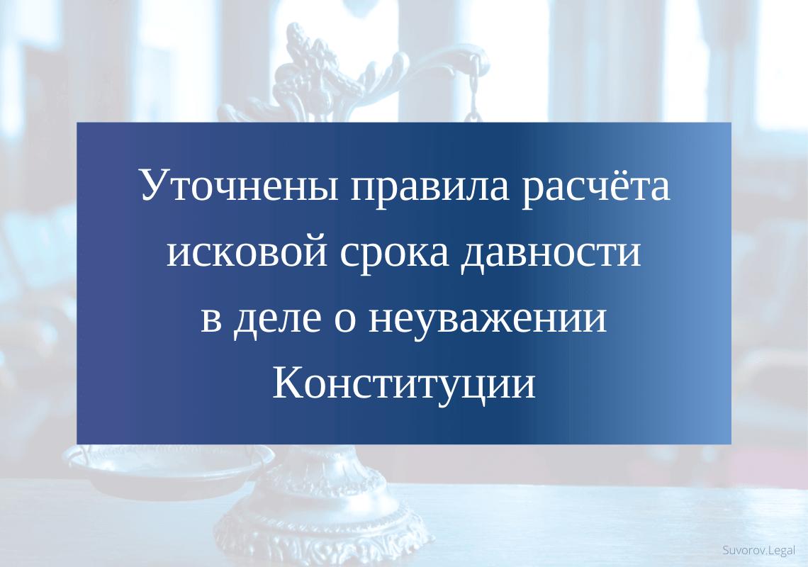 Верховный суд уточнил правила расчёта срока давности в деле о неуважении Конституции
